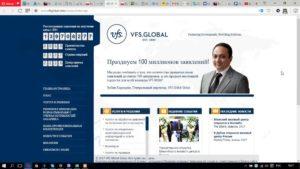 Проверка состояния оформления визы через туристические агентства