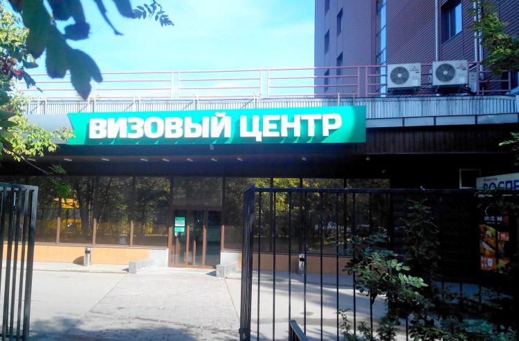 для получения рабочей визы нужно обратиться в польский визовый центр