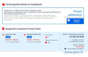 Время на раздумья в Airfrance.ru