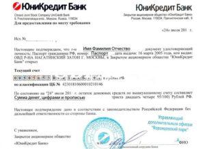 Банковская выписка про остаток средств на счету