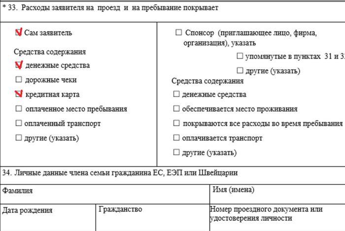 Образец анкеты. Пункты 33-34