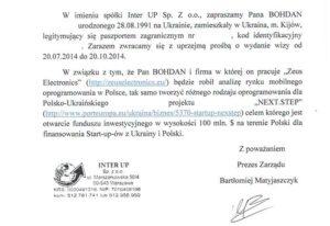 Приглашение от польского работодателя