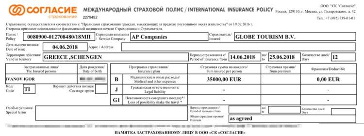 Страховка на визу