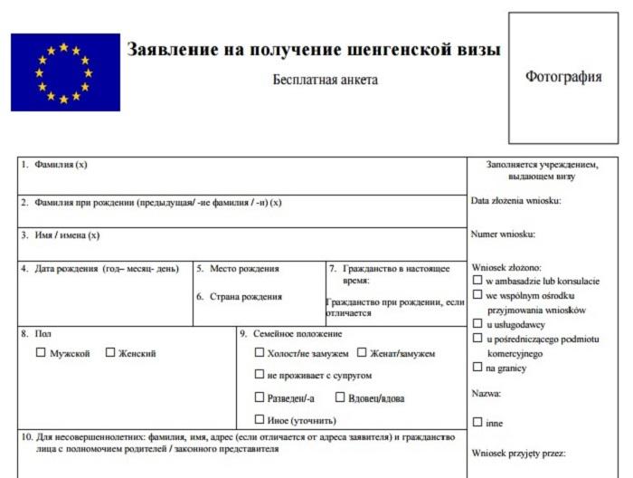 Анкета на получение визы