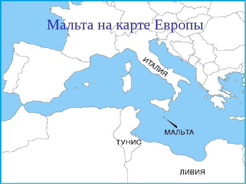 Оформление визы на Мальты для россиян