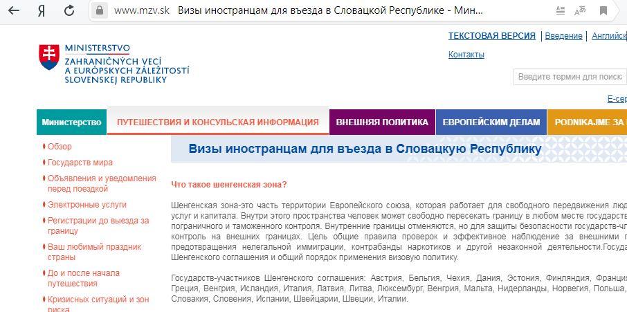Подача анкеты на сайте консульства