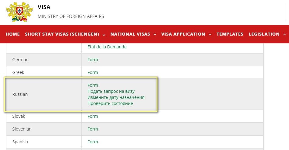 Подать запрос на визу