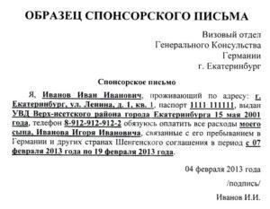 Пример спонсорского письма для визы