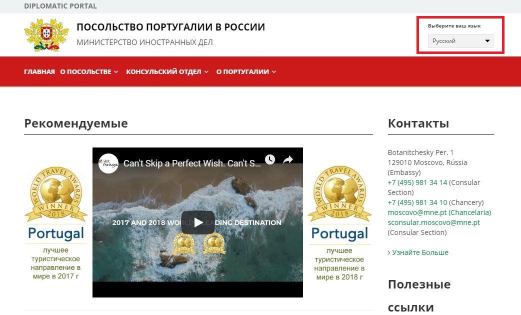 Регистрация на официальном сайте посольства Португалии