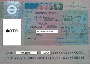 Шенгенская виза С в Бельгию