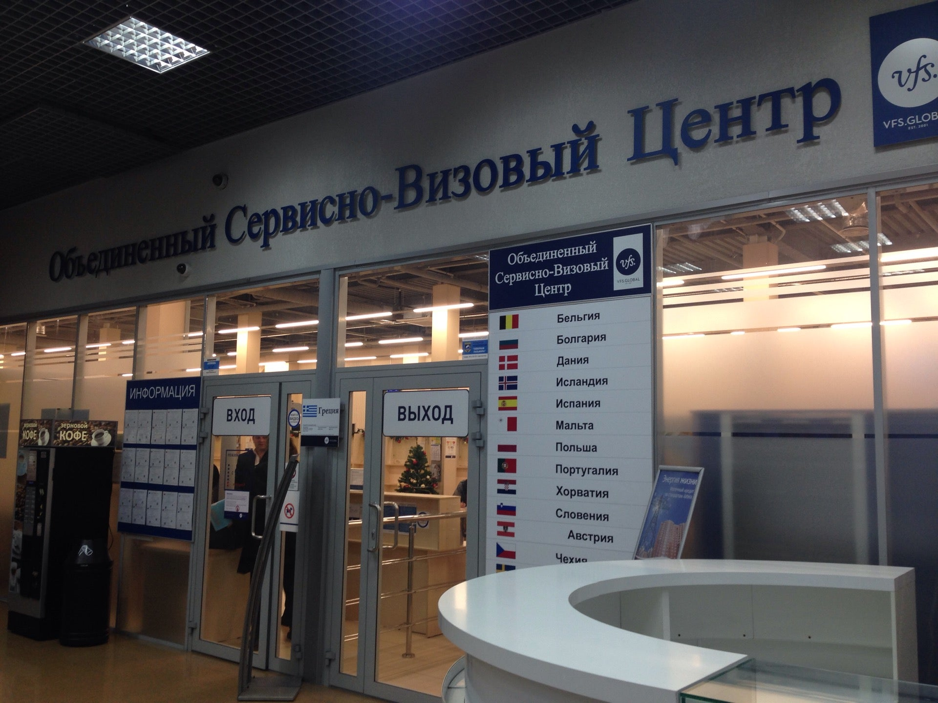Сервисно-визовый центр