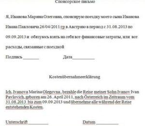 Спонсорское письмо для визы в Австрию