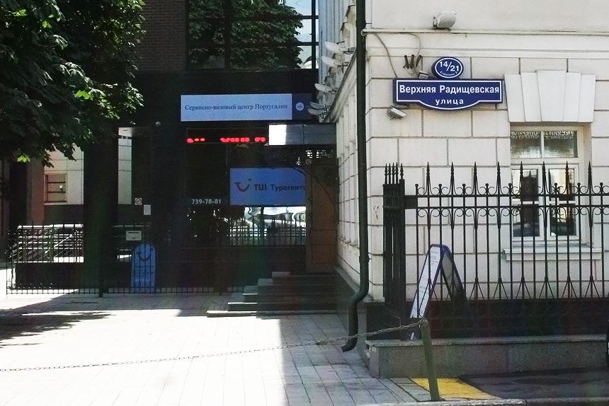 Визовый центр Португалии в Москве