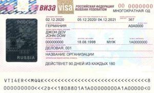 Деловая многократная виза в Россию