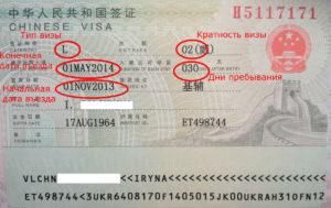 Двукратная виза в Китай