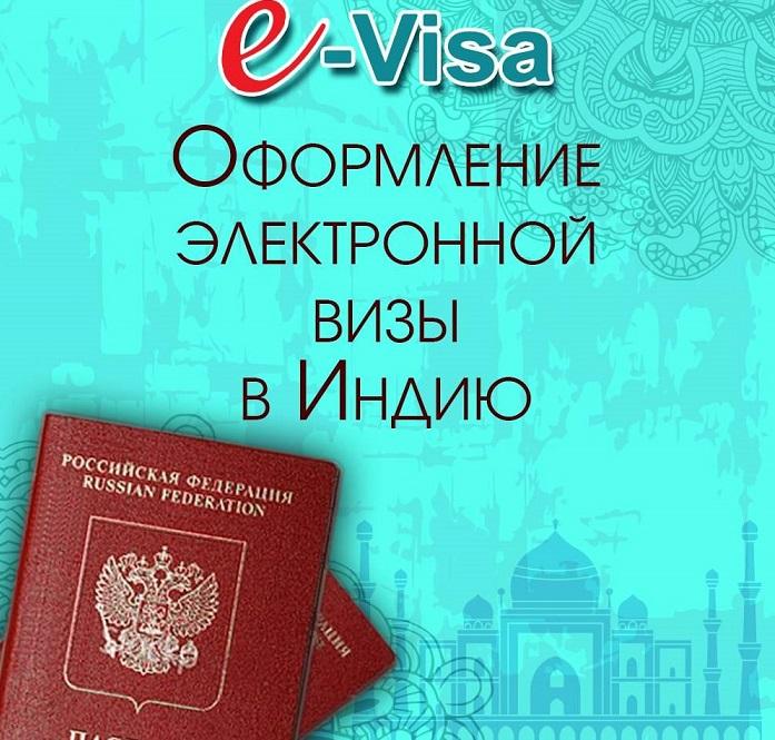 Електроная виза в Индию