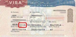 Этническая виза в Южную Корею (тип F)