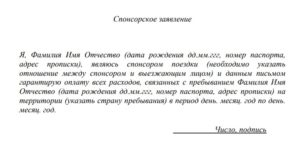 Образец спонсорского письма для визы