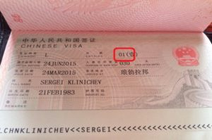 Однократная виза в Китай