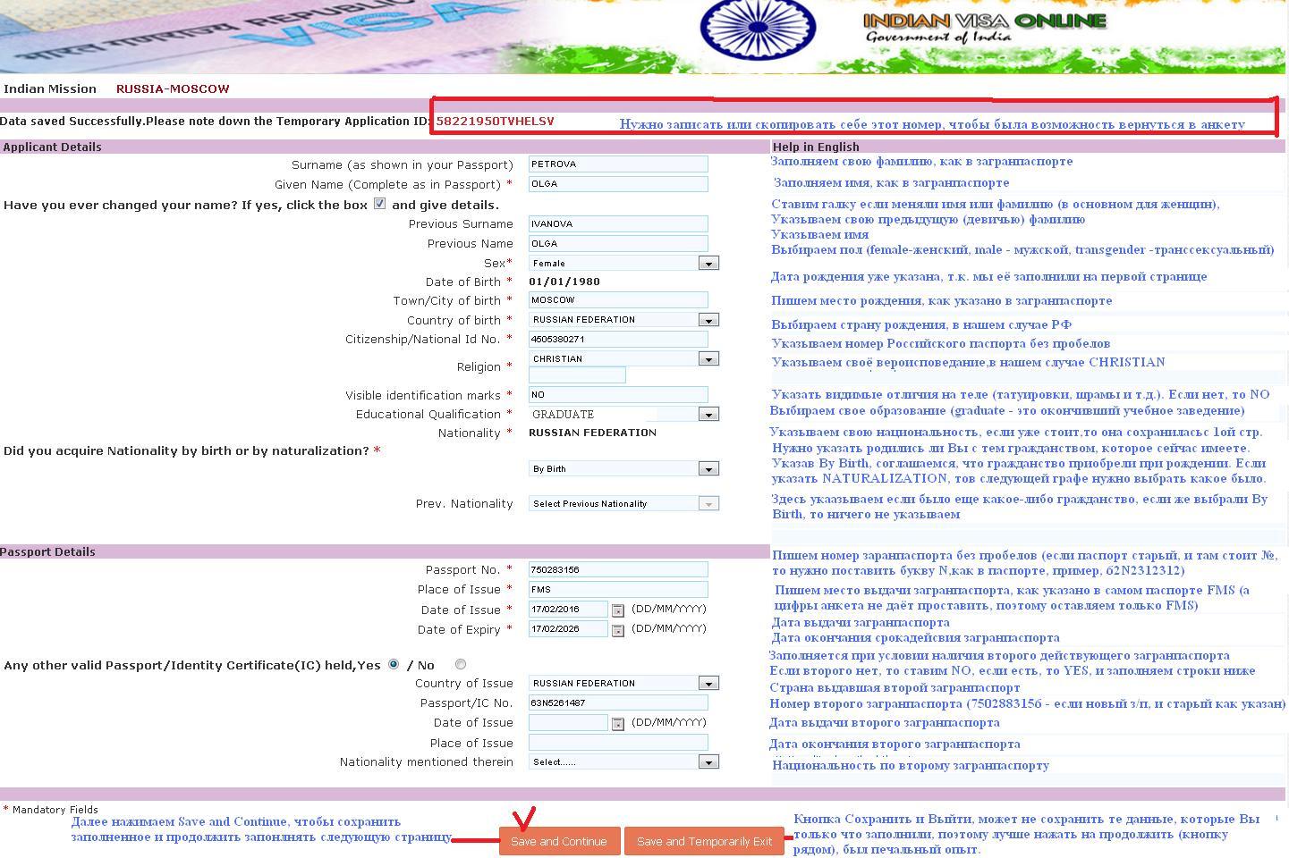 Подробная информация для визы в Индию