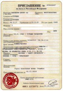 Приглашение от РФ на въезд гражданину Турции