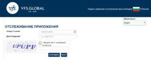 Проверка готовности визы в Болгарию онлайн