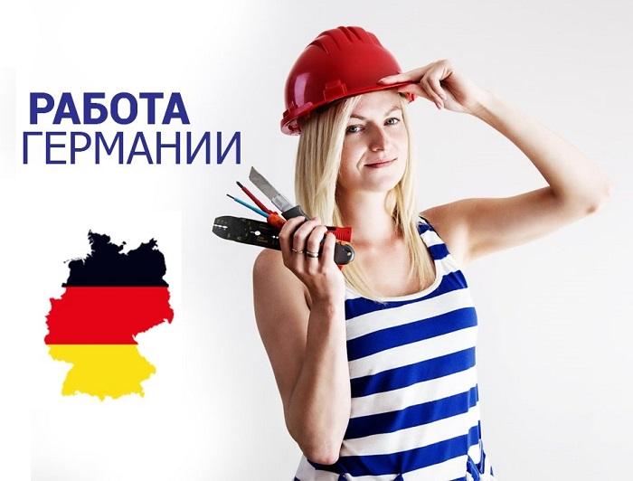 работа в германии вакансии удаленная