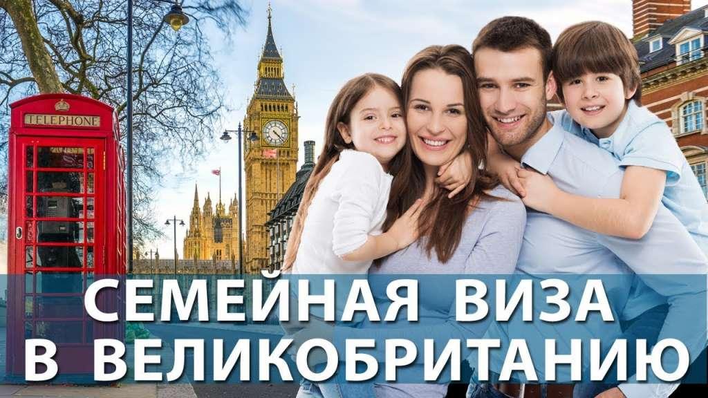 Семейная виза