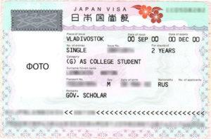 Студенческая виза в Японию для россиян