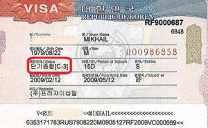 Туристическая виза в Южную Корею (тип С-3)