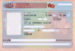Туристическая виза в Японию для россиян