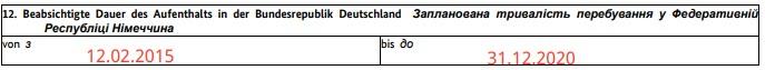 Виза D в Германию. Раздел 12. Предполагаемый срок пребывания