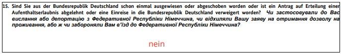 Виза D в Германию. Раздел 15. Предыдущие отказы
