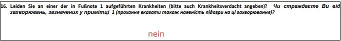 Виза D в Германию. Раздел 16. Наличие заболеваний