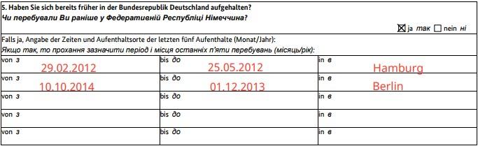 Виза D в Германию. Раздел 5. Предыдущие пребывания в ФРГ