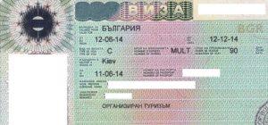 Виза категории С в Болгарию