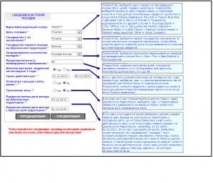 Пример заполнения анкеты