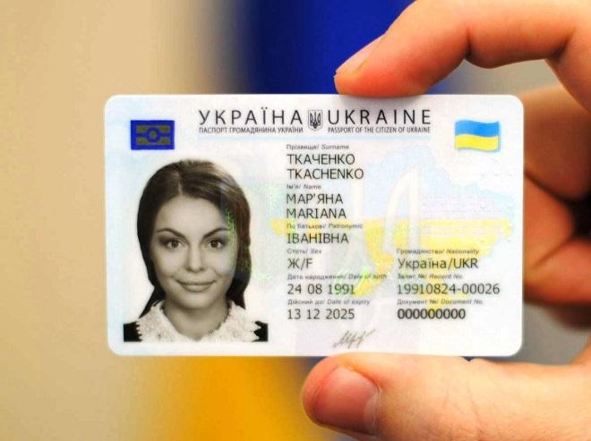 Паспорт новый украинский