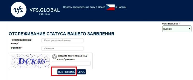 Виза в чехию статус снять квартиру в дубае на длительный срок