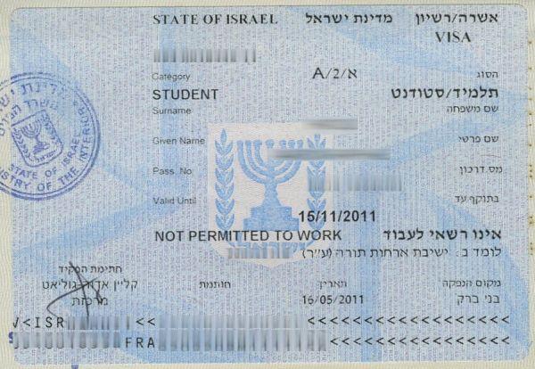 Учебная виза в Израиль