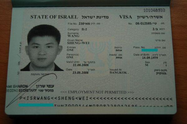 Фотография виза в Израиль