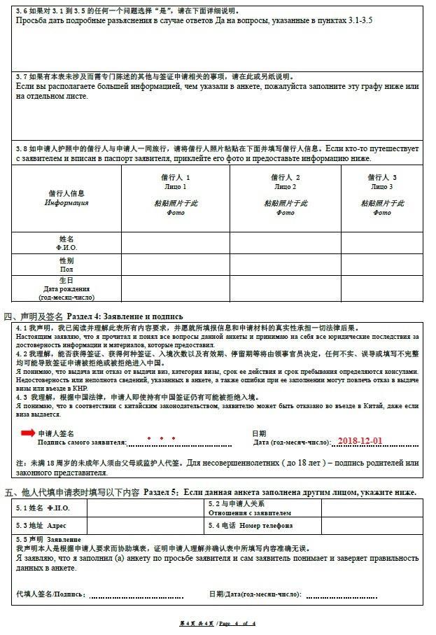 Анкета для визы в Китай. Раздел 4