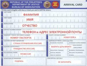 Миграционная карточка Филиппин
