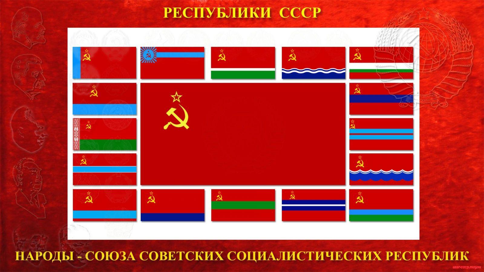 Страны и республики бывшего Советского Союза