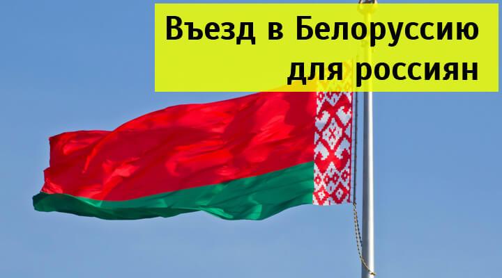 Правила въезда в Белоруссию для россиян