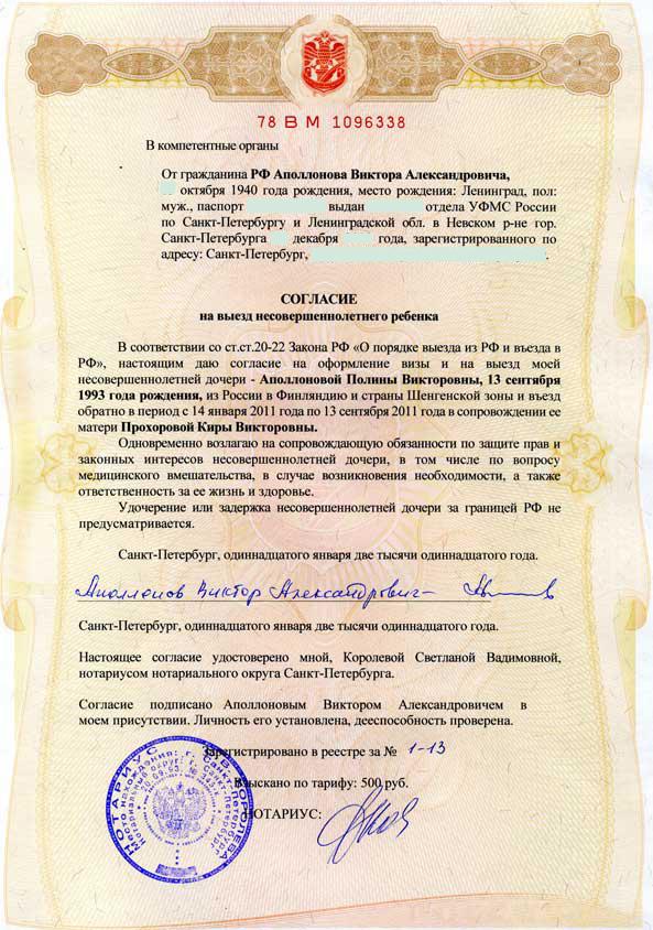 Пример разрешения на выезд ребенка за границу