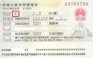 Рабочая виза в Китай категории Z