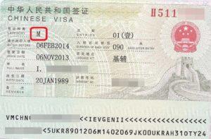 Рабочая виза в Китай категории М