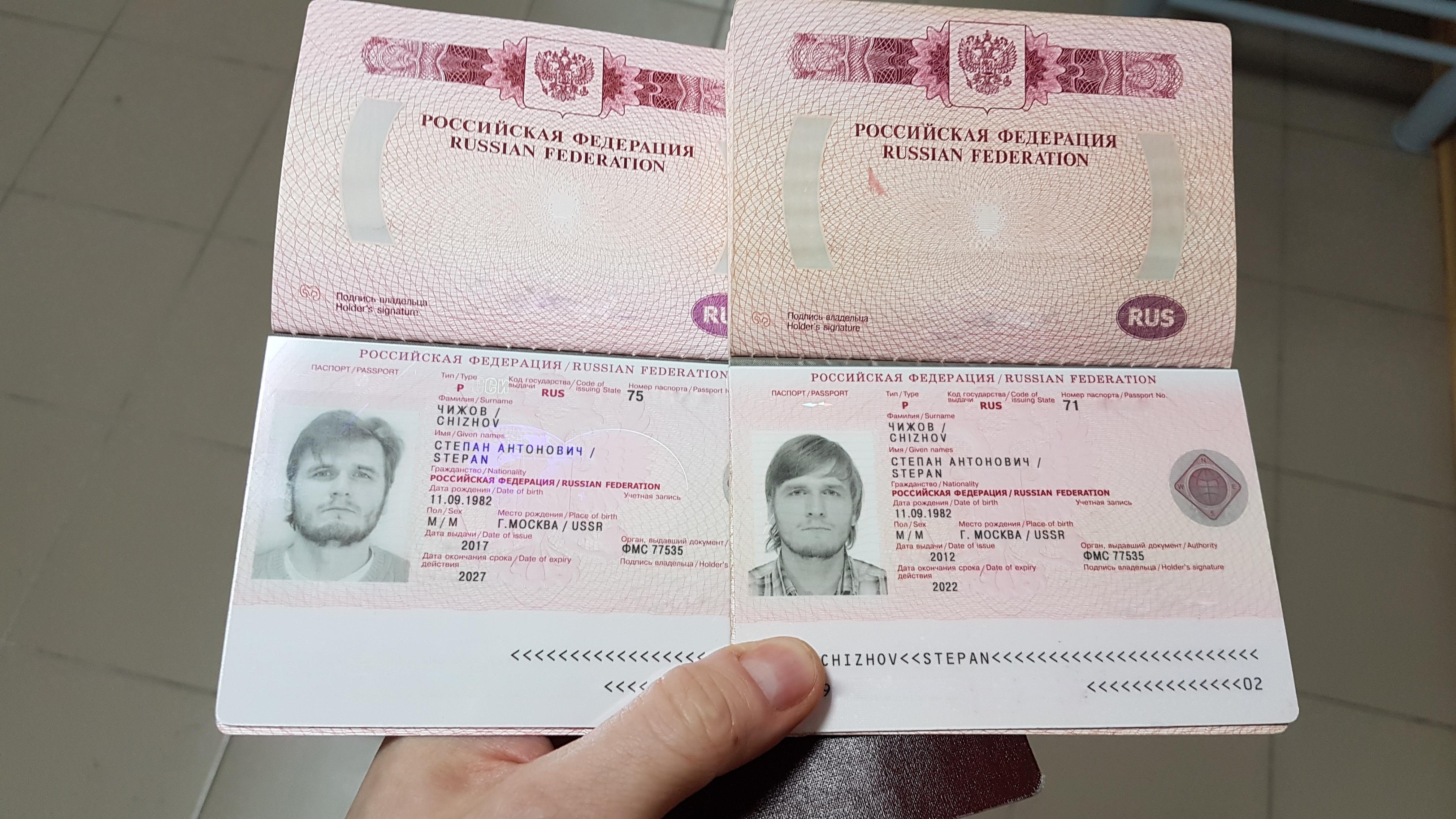 Российский заграничный паспорт