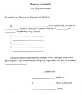 Спонсорское письмо для визы в Таиланд (бланк)